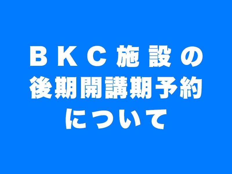 2016年 BKC施設の後期開講期予約について