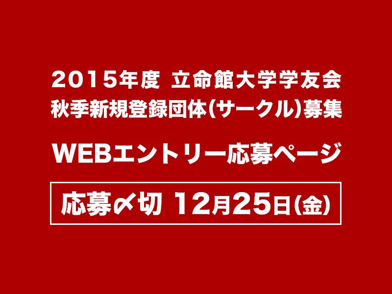 【ウェブエントリー終了】2015年度秋季新規登録団体募集 WEBエントリー