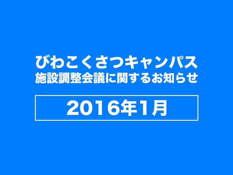 【BKC・2016年1月】施設調整会議に関するお知らせ