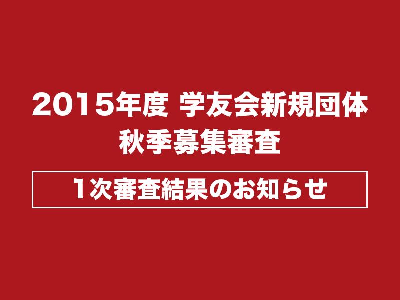 2015年度秋季新規登録団体募集 1次審査結果発表