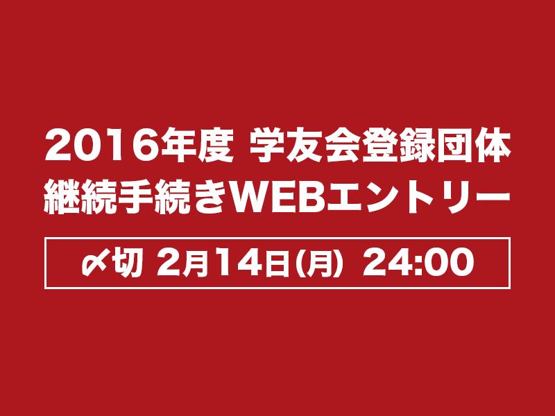 2016年度学友会登録団体 継続手続きWEBエントリー