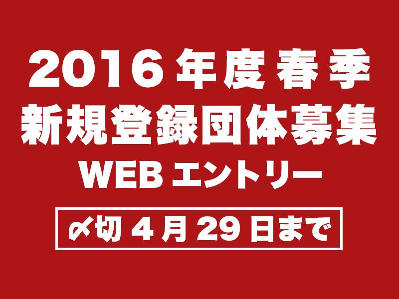 【4月29日まで】2016年度春季新規登録団体募集 WEBエントリー