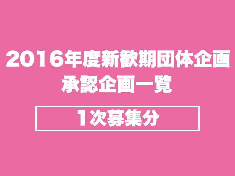 2016年度新歓期団体企画承認企画一覧(1次募集分)