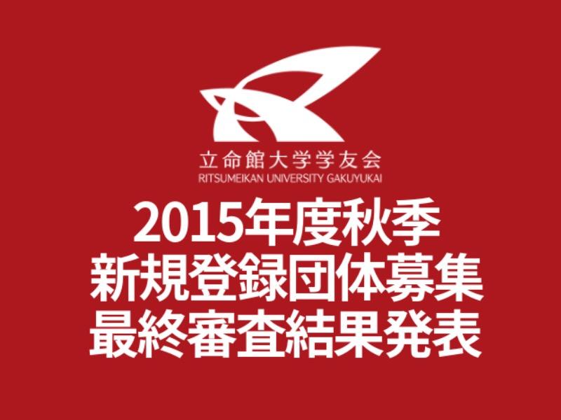 2015年度秋季新規登録団体募集 最終審査結果発表