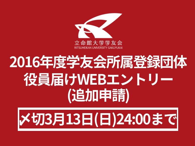 2016年度学友会所属登録団体 役員届WEBエントリー(追加申請)