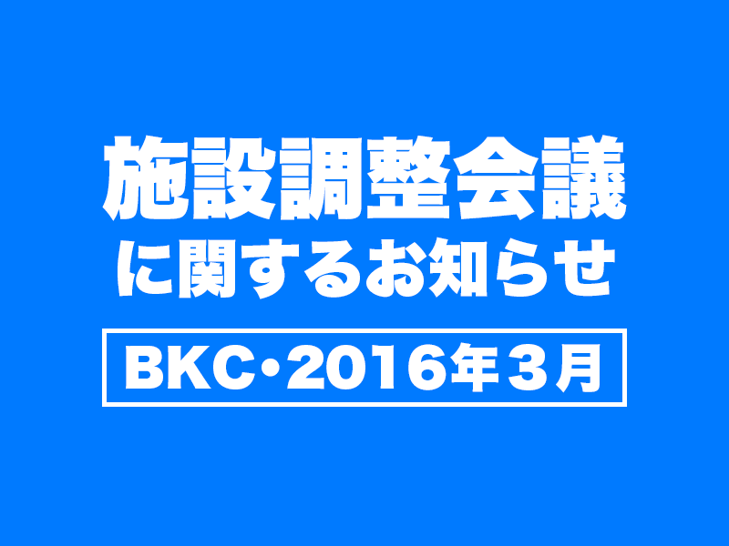 【BKC・2016年3月】施設調整会議に関するお知らせ