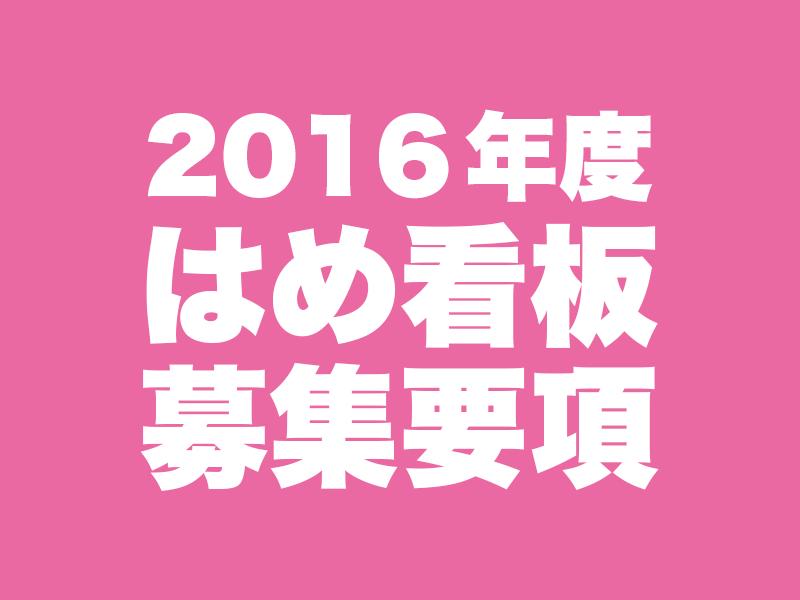 2016年度 はめ看板募集要項