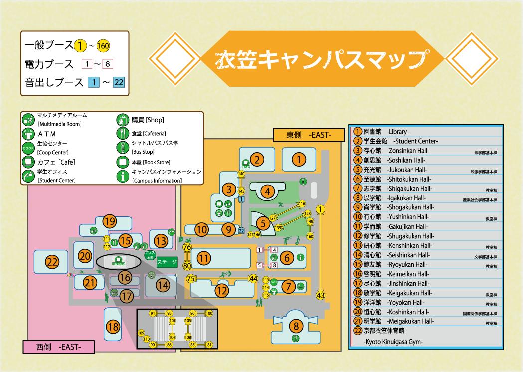 衣笠キャンパスマップ