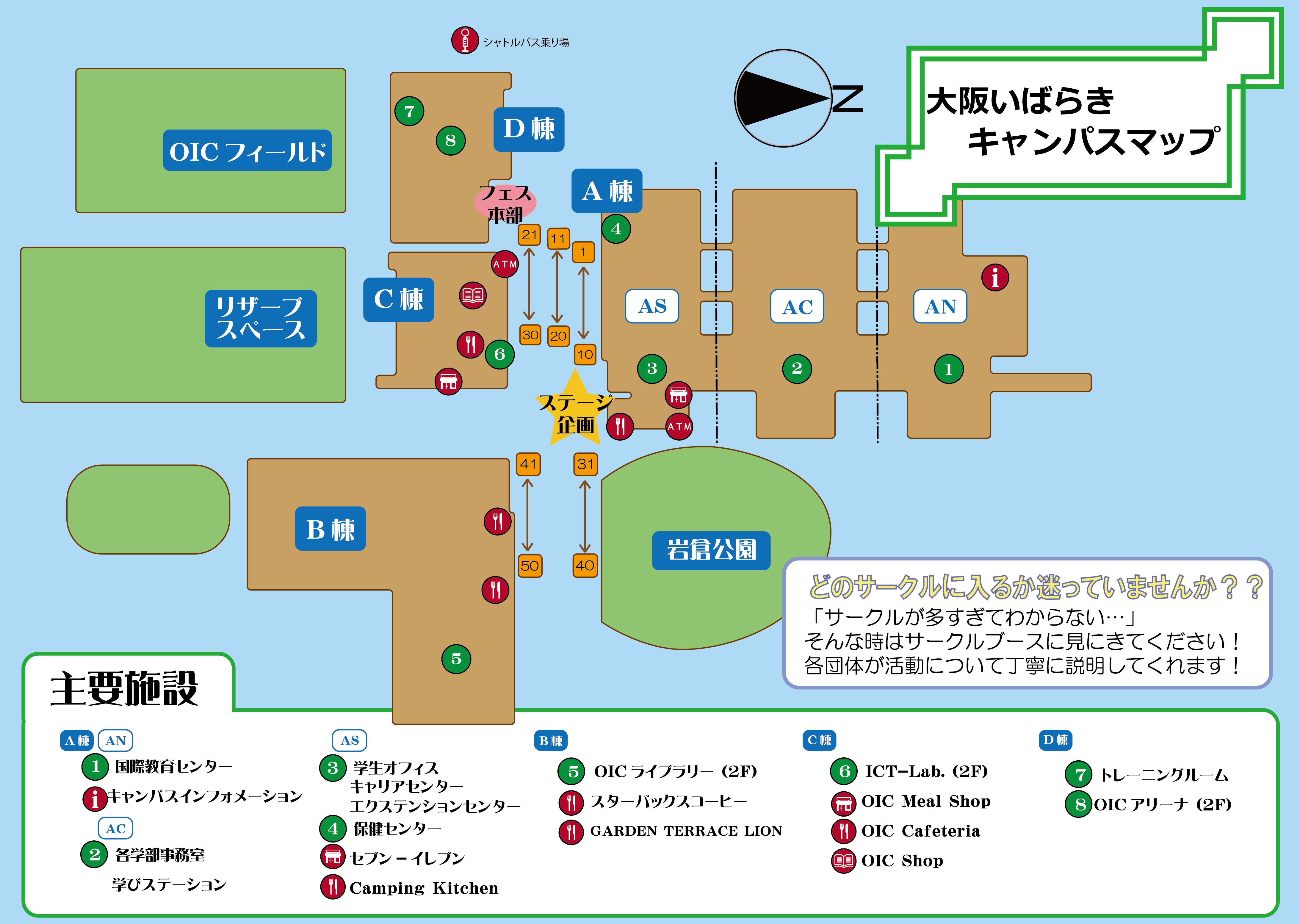 oicキャンパスマップ