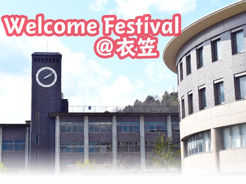Welcome Festival 衣笠情報はこちら