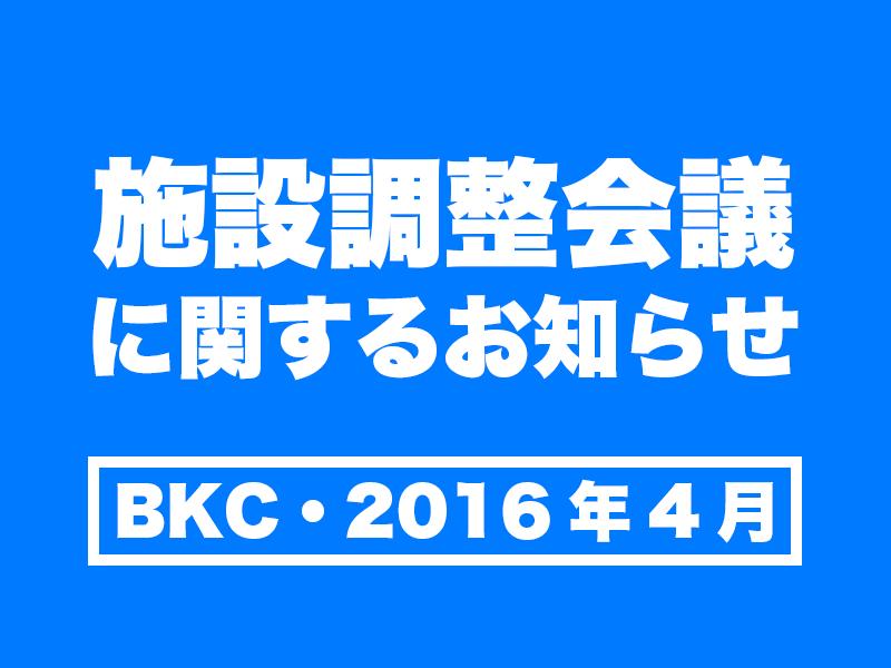 【BKC・2016年4月】施設調整会議に関するお知らせ