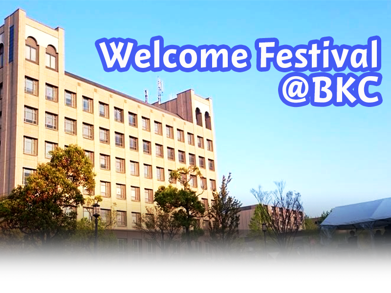 Welcome Festival BKC情報はこちら