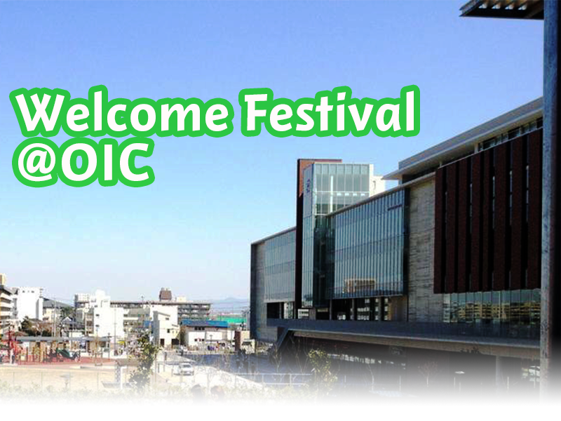 Welcome Festival OIC情報はこちら
