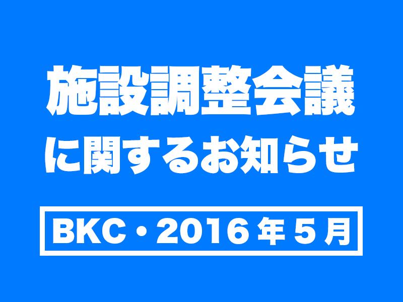 【BKC・2016年5月】施設調整会議に関するお知らせ