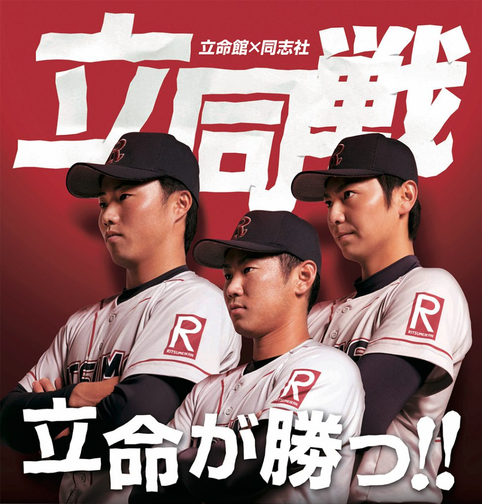 2016年春 硬式野球部 立同戦のお知らせ
