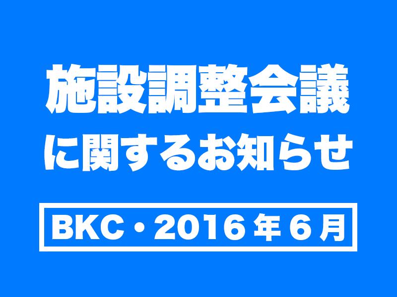 【BKC・2016年6月】施設調整会議に関するお知らせ