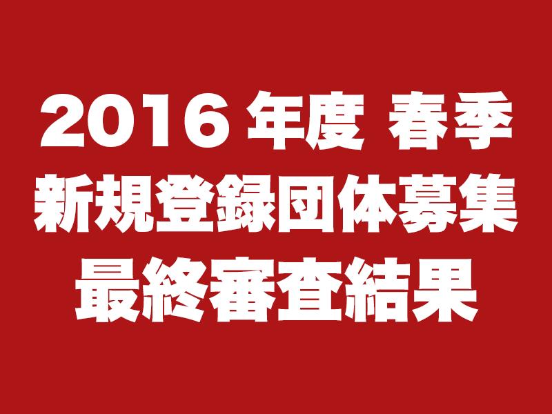 2016年度春季新規登録団体募集 最終審査結果