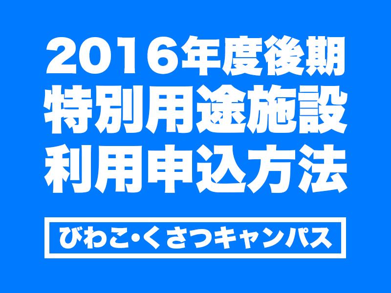【BKC】2016年度後期 特別用途施設 利用申込方法