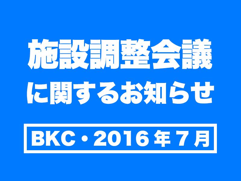 【BKC・2016年7月】施設調整会議に関するお知らせ