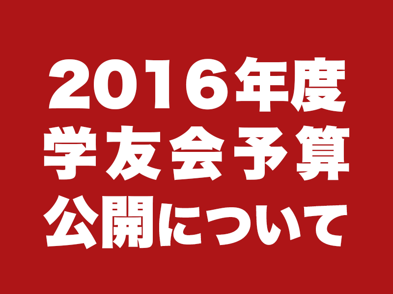 2016年度学友会予算公開について