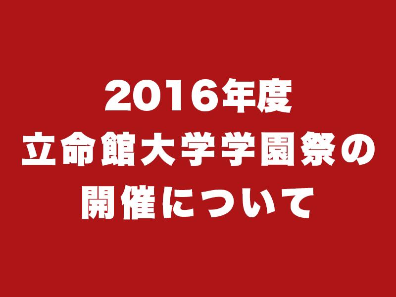2016年度立命館大学学園祭の開催について
