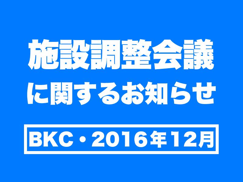 【BKC・2016年12月】施設調整会議に関するお知らせ