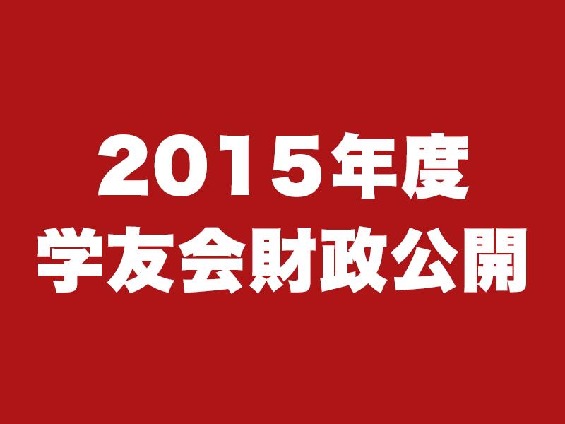 2015年度学友会財政公開について