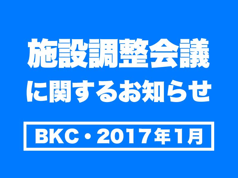 【BKC・2017年1月】施設調整会議に関するお知らせ