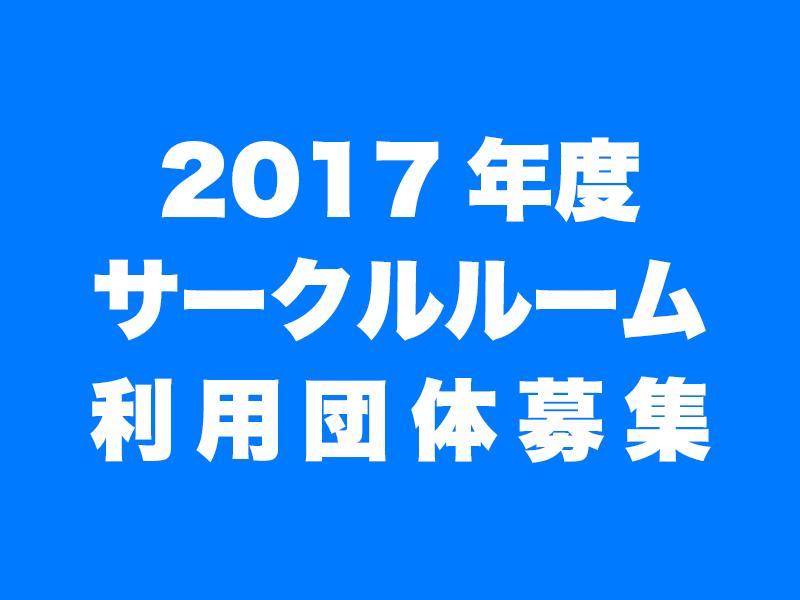 2017年度 BKCサークルルーム 利用団体募集について