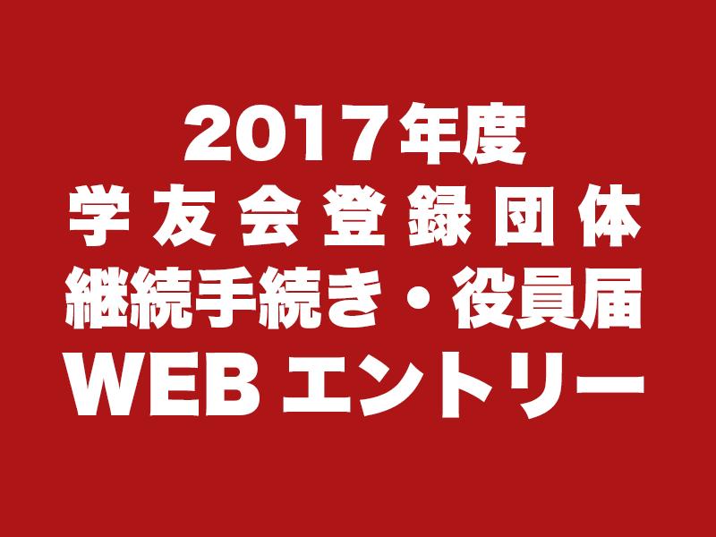 2017年度 学友会登録団体 継続手続き・役員届 WEBエントリー
