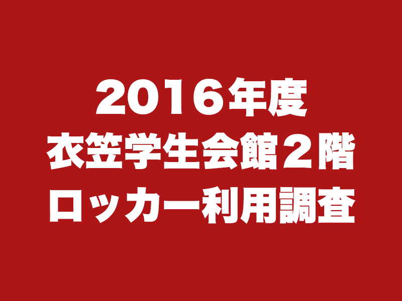 2016年度衣笠学生会館2階ロッカー利用調査について