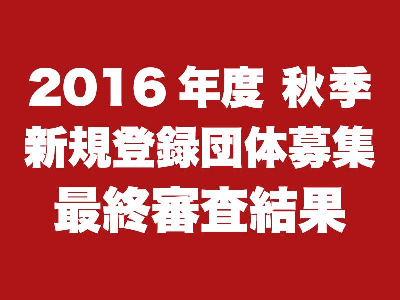 2016年度秋季新規登録団体募集 最終審査結果