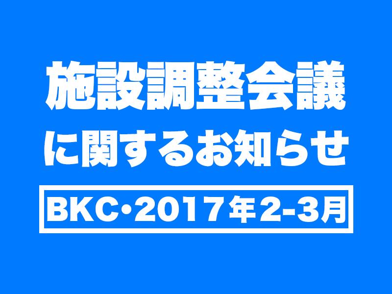 【BKC・2017年2-3月】施設調整会議に関するお知らせ
