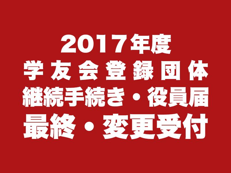 2017年度 学友会登録団体 継続手続き・役員届  変更・最終受付WEBエントリー