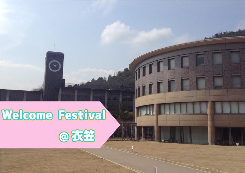 2017年度Welcome Festival (衣笠キャンパス)