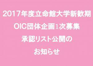 2017年度立命館大学新歓期OIC団体企画1次募集承認リスト公開のお知らせ