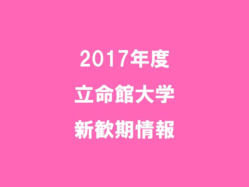 2017年度立命館大学新歓期情報