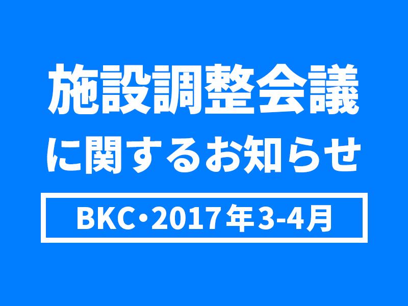 【BKC・2017年3-4月】施設調整会議に関するお知らせ