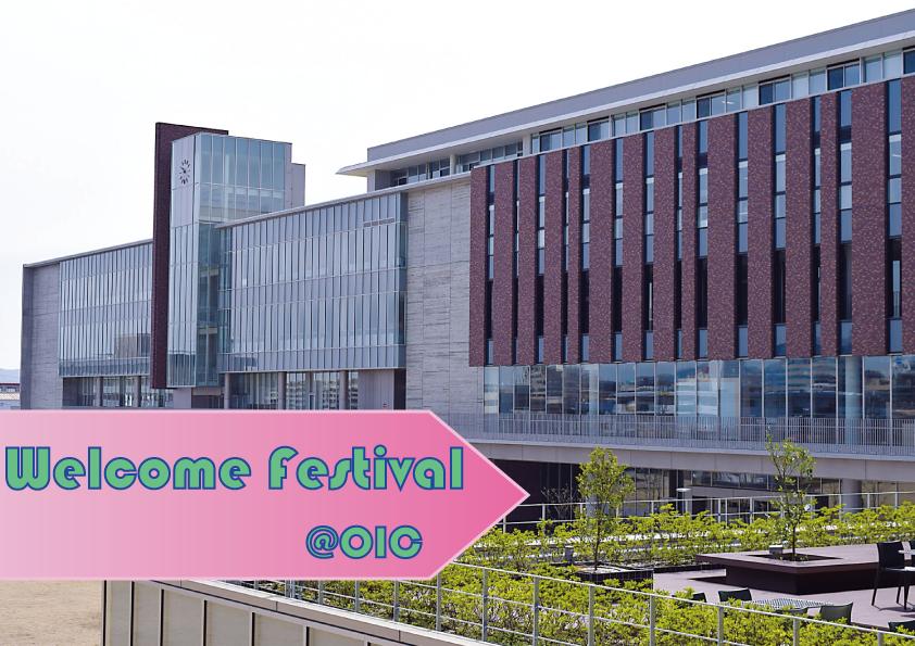 2017年度Welcome Festival (大阪いばらきキャンパス)