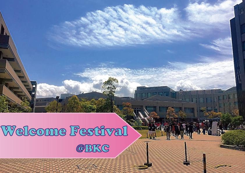 2017年度Welcome Festival (BKCキャンパス)
