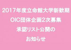 2017年度立命館大学新歓期OIC団体企画2次募集承認リスト公開のお知らせ