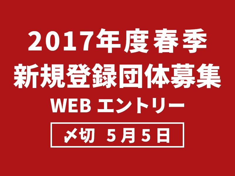 2017年度春季新規登録団体募集 WEBエントリー