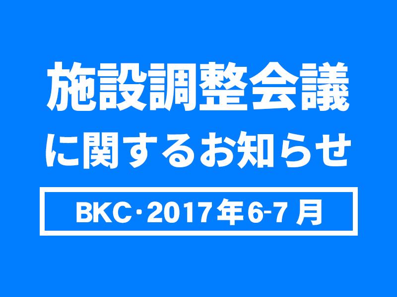 【BKC・2017年6-7月】施設調整会議に関するお知らせ