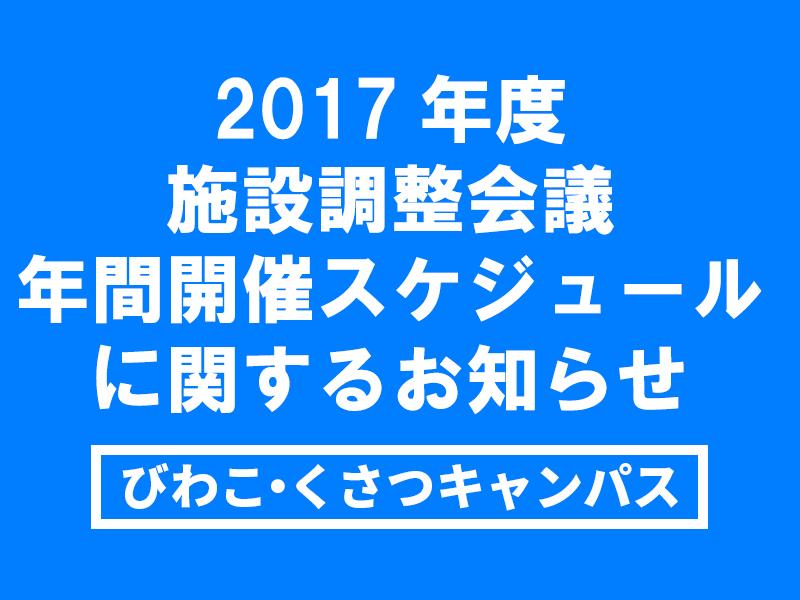 【BKC】2017年度施設調整会議 年間開催スケジュールについてのお知らせ