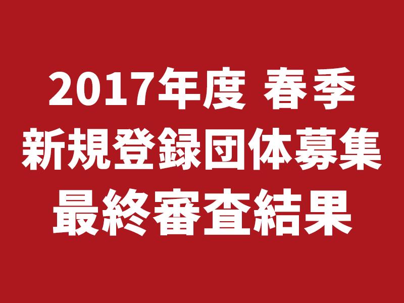 2017年度春季新規登録団体募集 最終審査結果