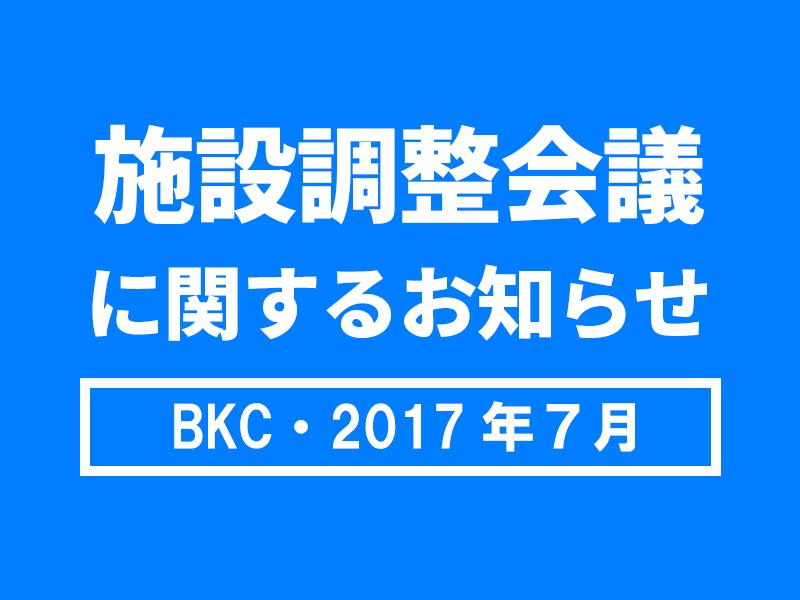 【BKC・2017年7月】施設調整会議に関するお知らせ