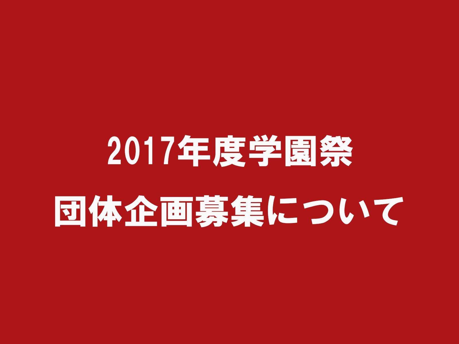 【2017年度の団体企画にてB棟を利用される際の注意点】