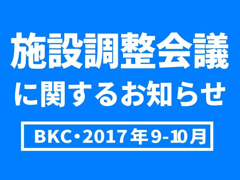 【BKC・2017年9-10月】施設調整会議に関するお知らせ