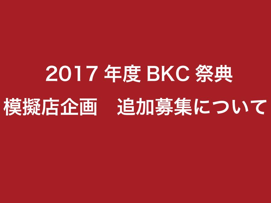2017年度学園祭BKC祭典模擬店企画追加募集について