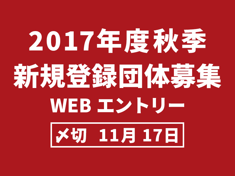 2017年度秋季新規登録団体募集 WEBエントリー